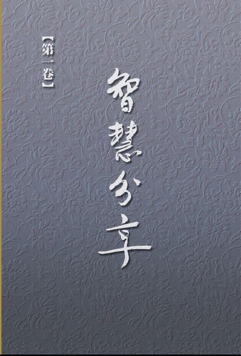 運頓多吉白菩提會-智慧分享(第一卷)