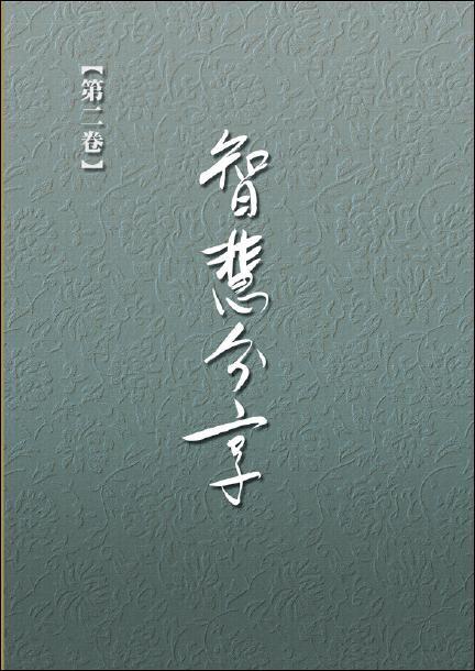 運頓多吉白菩提會-智慧分享(第二卷)