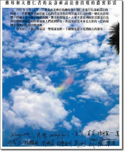 《多杰羌佛第三世》-佛母和大德仁者的長壽祈請法會出現的濃密彩雲(170頁)