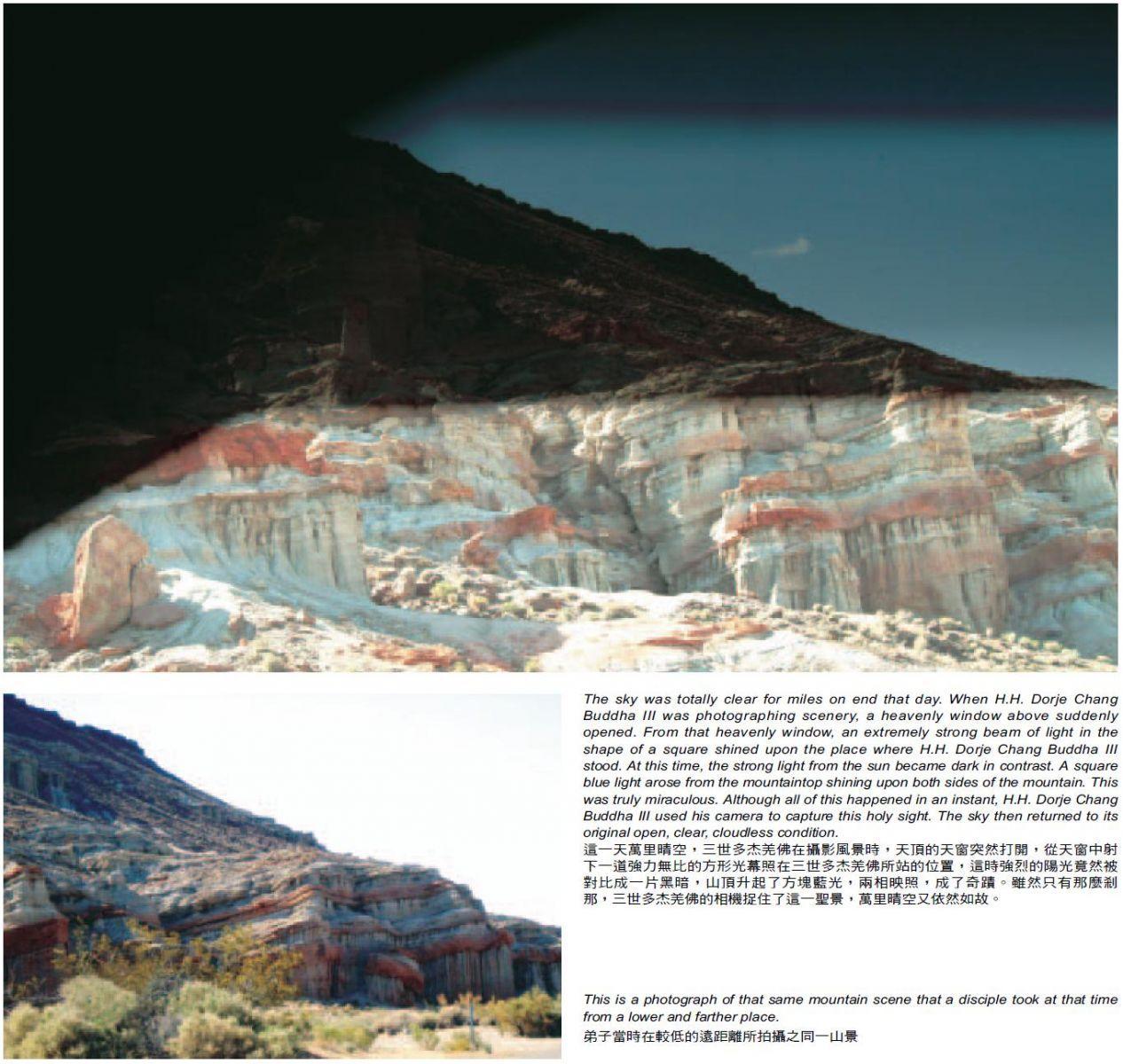 《多杰羌佛第三世》-照相聖境展現(179-180頁)