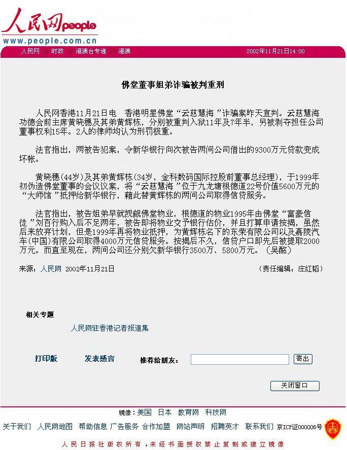 香港黃曉穗詐騙案的判決新聞,當時的人民網之報導