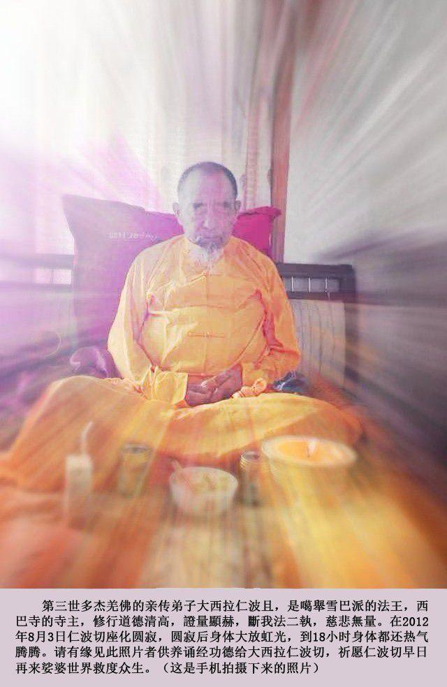 噶舉派西巴寺法王 大西拉仁波且坐化圓寂大放虹光