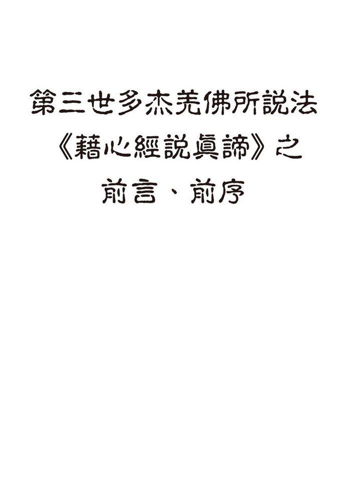 無上珍寶之福音(繁體)-第三世多杰羌佛所說法《藉心經說真諦》之前言、前序
