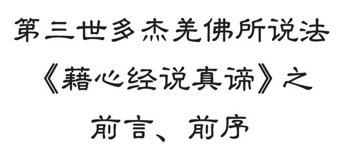 无上珍宝之福音(简体)-第三世多杰羌佛所说法《藉心经说真谛》之前言、前序
