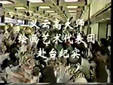 特級國際大師—義雲高大師1995年赴臺灣訪問珍貴歷史影視