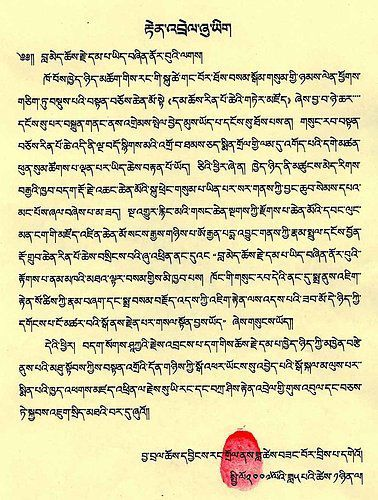 《多杰羌佛第三世》- 夏珠秋楊仁波且恭賀『三世多杰羌佛』,祝賀書原文 (113頁)