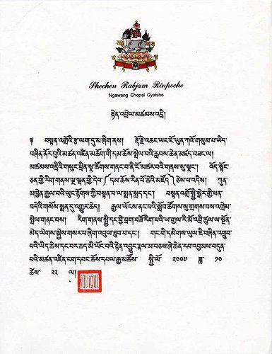 《多杰羌佛第三世》-冉江法王祝賀三世多杰羌佛的祝賀信(119-120頁)
