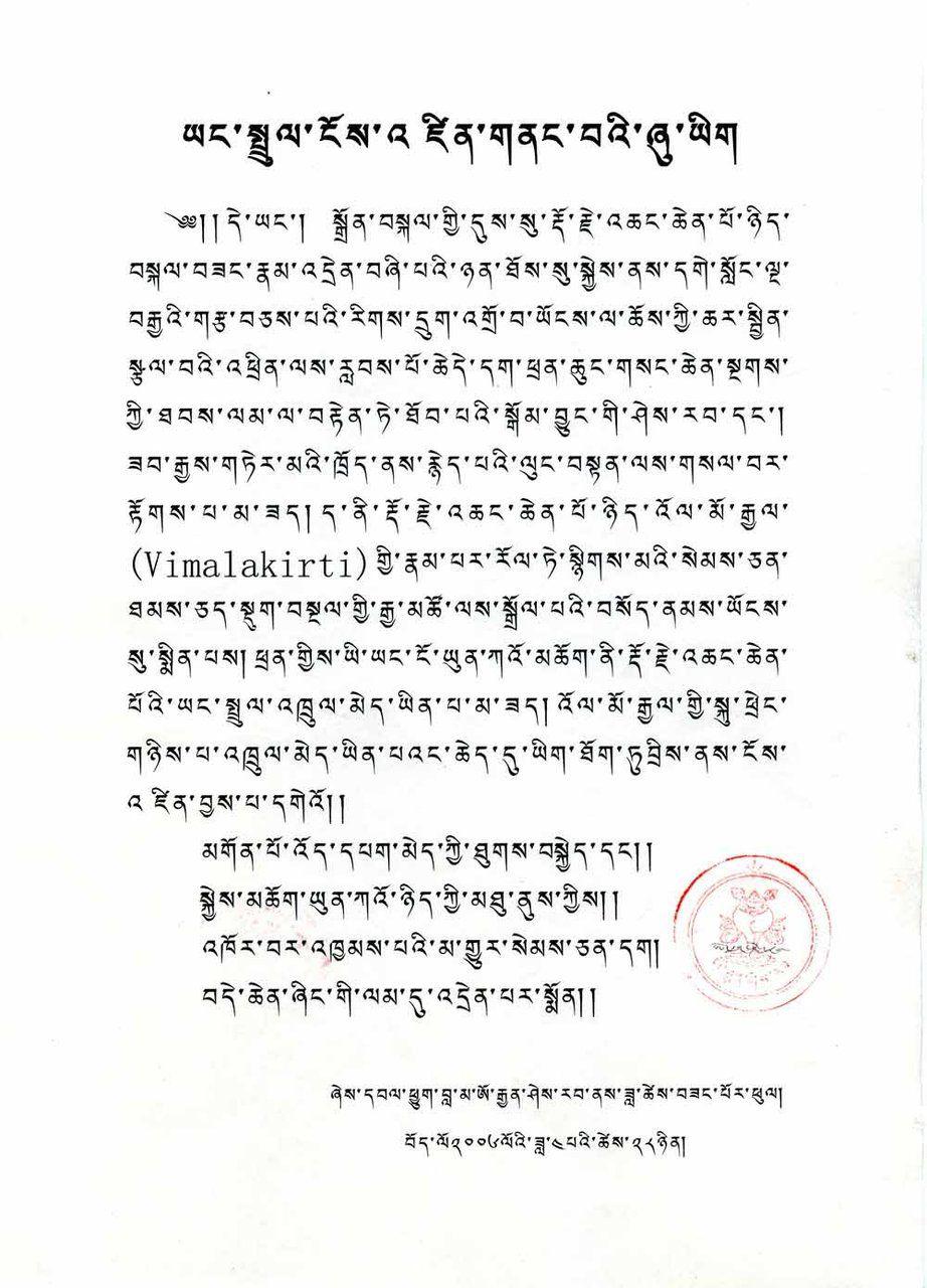 《多杰羌佛第三世》-伏藏大師鄔堅喜饒尊者對三世多杰羌佛的確認 (118頁)