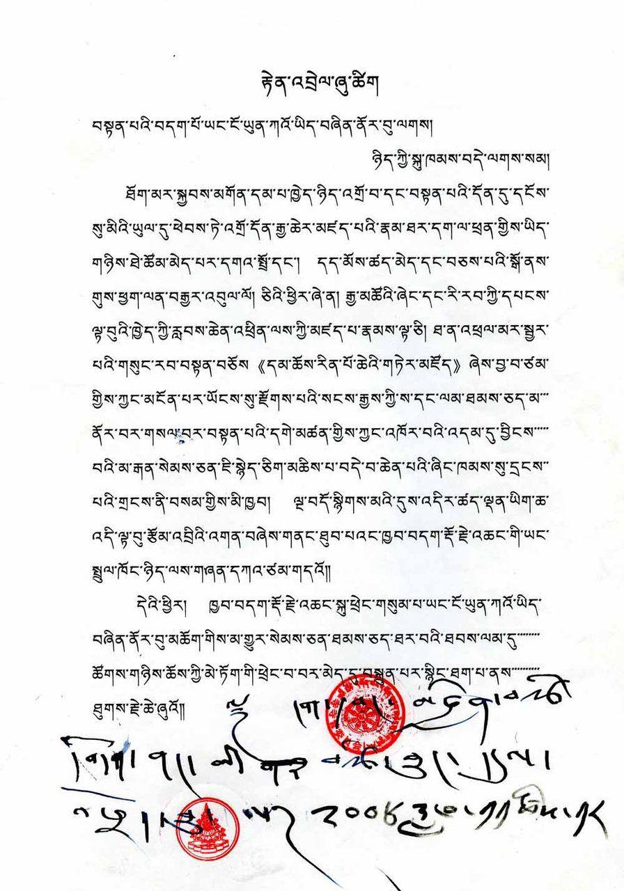 《多杰羌佛第三世》-昂旺欽哲仁波且祝賀三世多杰羌佛 (120頁)