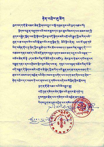 《多杰羌佛第三世》-阿旺班瑪南加法王祝賀三世多杰羌佛 (115頁)