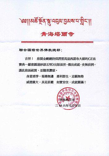 《多杰羌佛第三世》-青海塔爾寺祝賀三世多杰羌佛 (108頁)