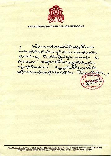 《多杰羌佛第三世》-秋吉崔欽法王祝賀三世多杰羌佛 (111頁)