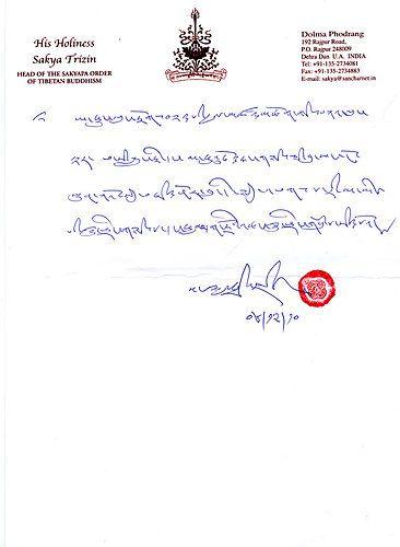 《多杰羌佛第三世》-薩迦天津法王認證 三世多杰羌佛 (105頁)