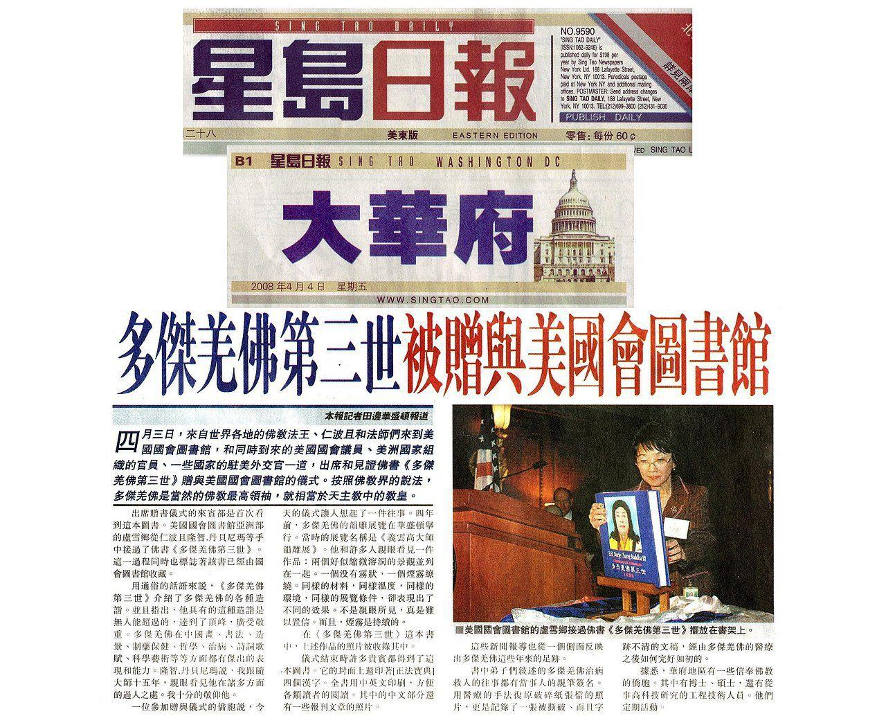寶書《多杰羌佛第三世》贈予美國國會圖書館相關新聞報導