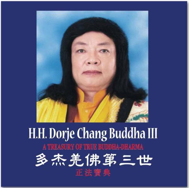 多杰羌佛第三世降世 佛教有了「教皇」