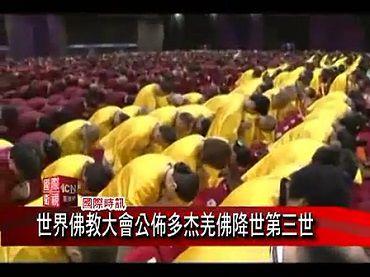 2011年世界佛教大會公佈多杰羌佛第三世降世 (國際衛視)(影視)