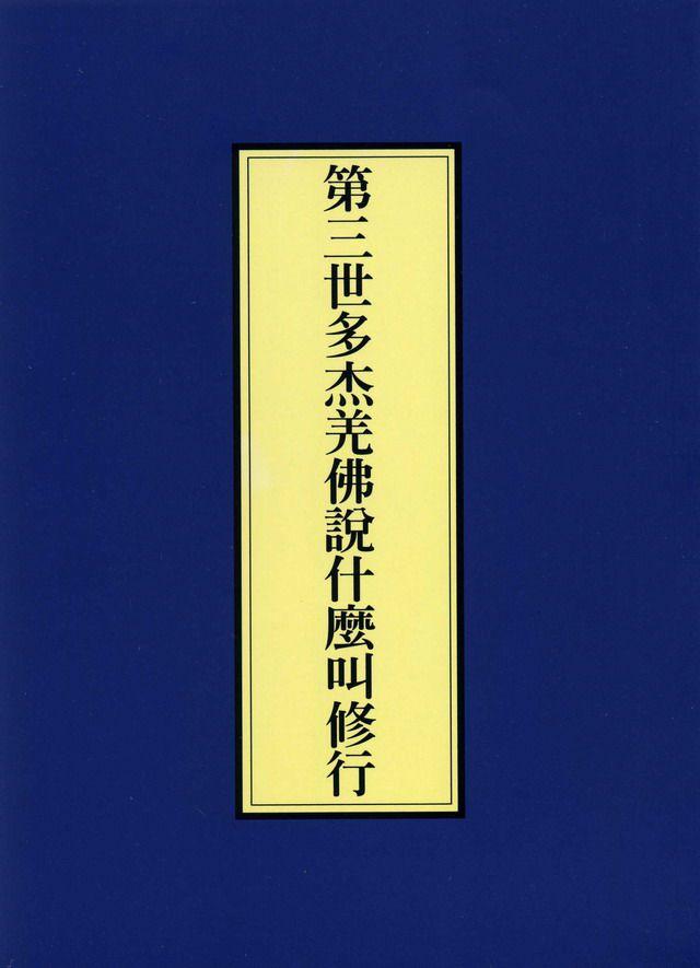經論法著文集介紹-《第三世多杰羌佛說什麼叫修行》