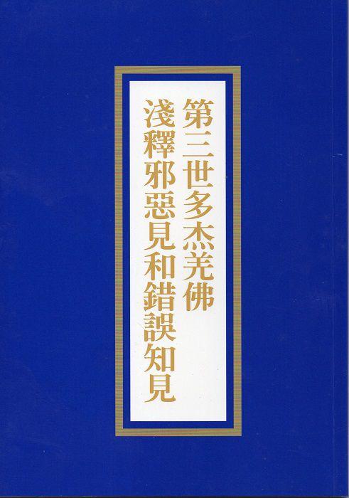 經論法著文集介紹-《第三世多杰羌佛淺釋邪惡見和錯誤知見》