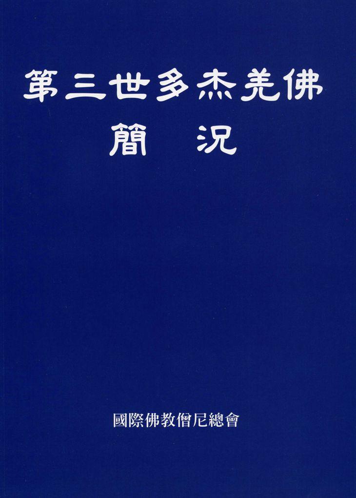 經論法著文集介紹-《第三世多杰羌佛簡況》
