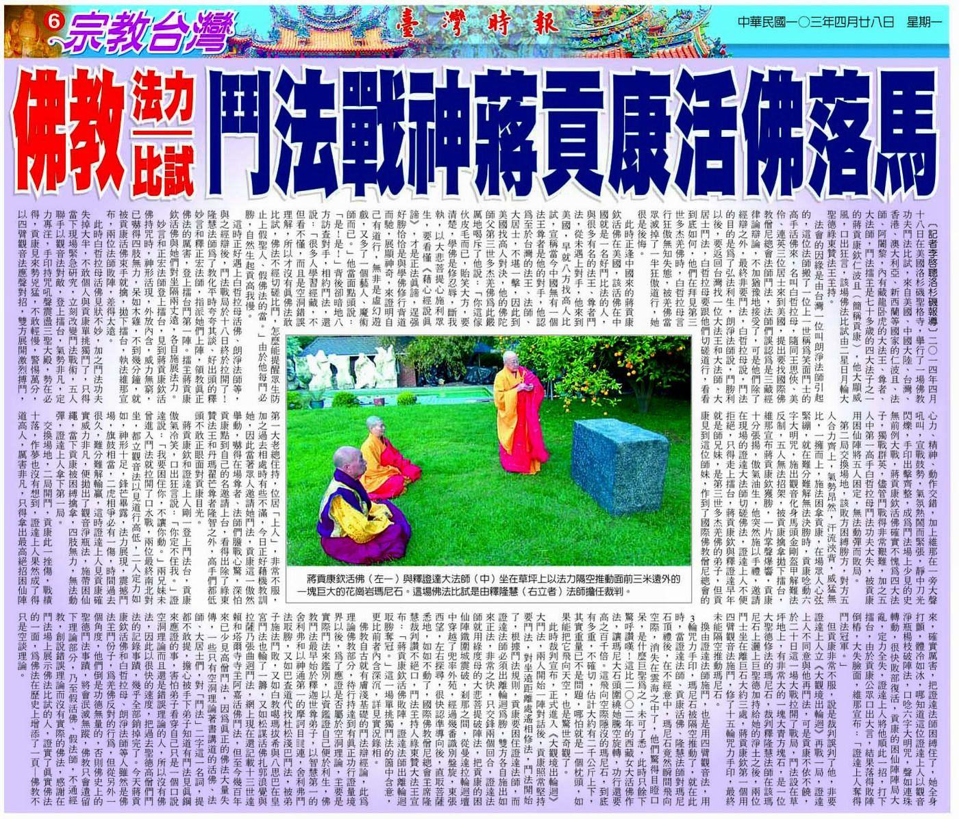 佛教法力比試 復原佛教鬥法 真實佛法在人間(台灣時報+亞洲新聞週刊)
