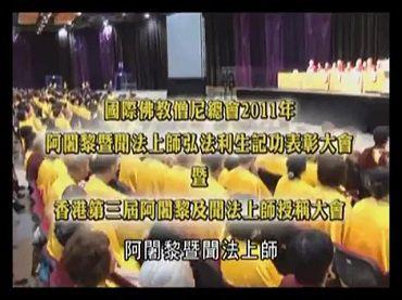 2011年全球佛教聞法上師香港大會(影視)