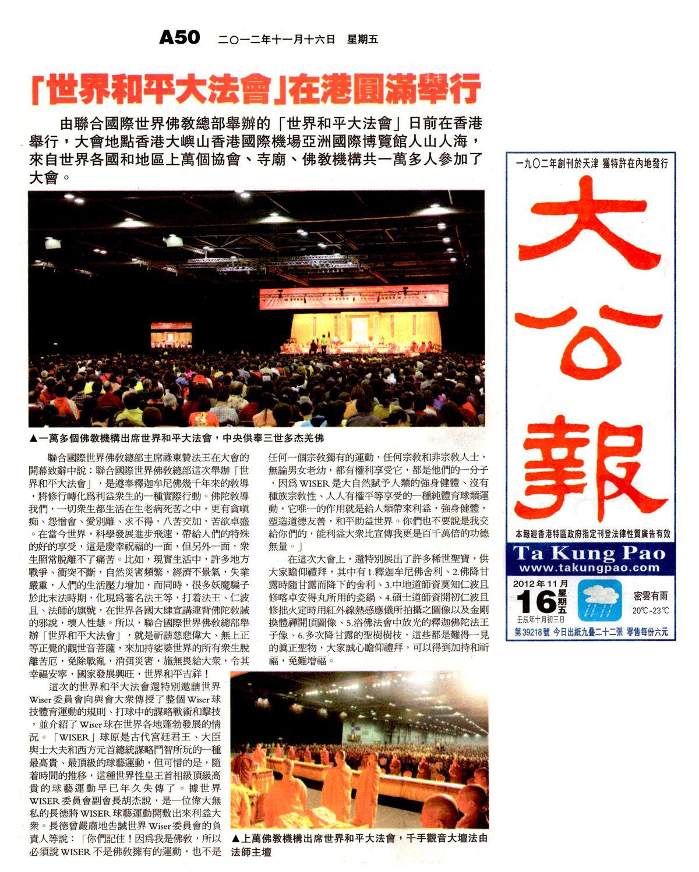 「世界和平大法會」在港圓滿舉行