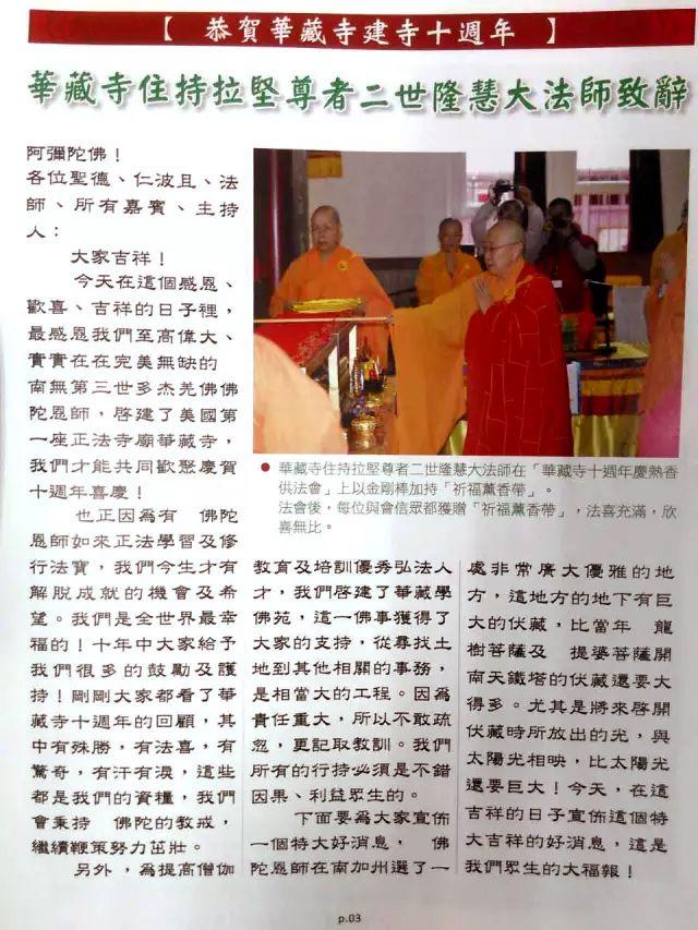 恭賀華藏寺建寺十周年 華藏寺住持拉堅尊者二世隆慧大法師致辭