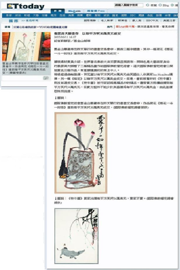 義雲高大師畫作  以每平方呎30萬美元成交(相關新聞彙整)