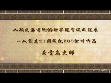 「人類史無前例的世界瑰寶級成就展,一人創造二十一類成就二百餘件作品」簡介
