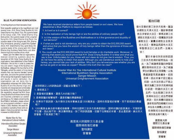複製義雲高大師(第三世多杰羌佛)韻雕作品完全成功者可得獎金600萬美元 (現為美金5000萬)
