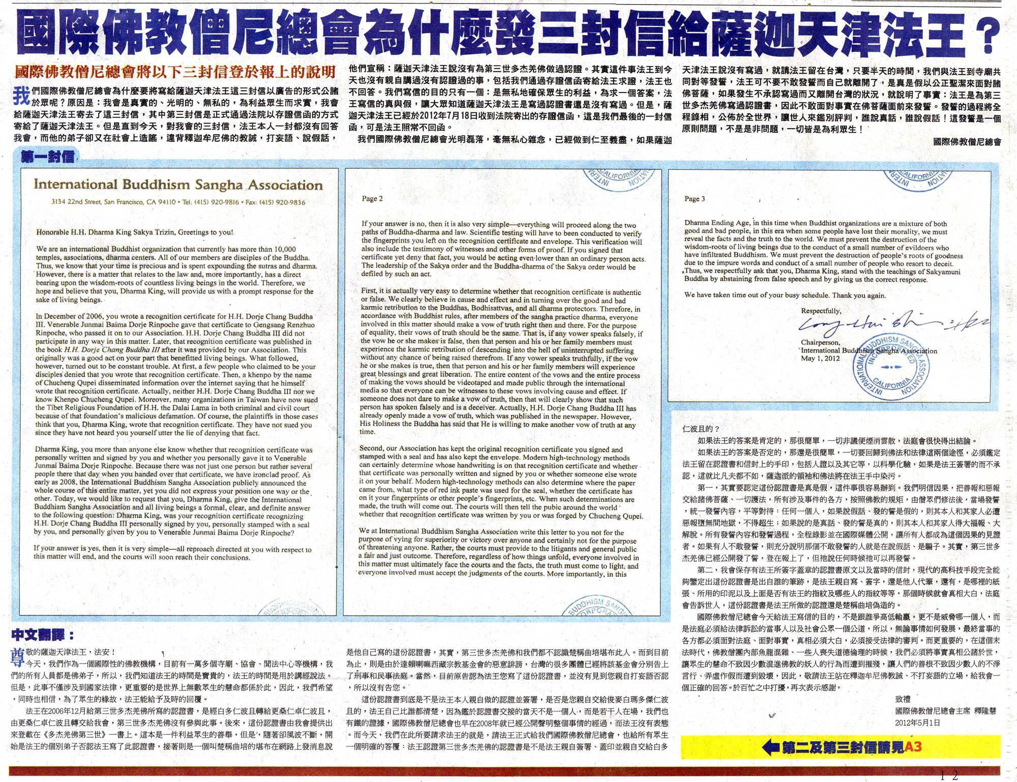 國際佛教僧尼總會為什麼發三封信給薩迦天津法王?(2012.07.28聯合報)