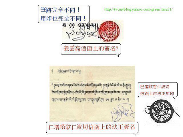 回應反對認證祝賀信函者(關於貝諾法王簽字)