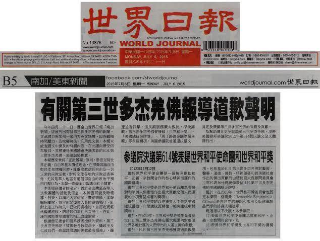 世界日報發表聲明向南無第三世多杰羌佛道歉(2015.07.06 B5版)