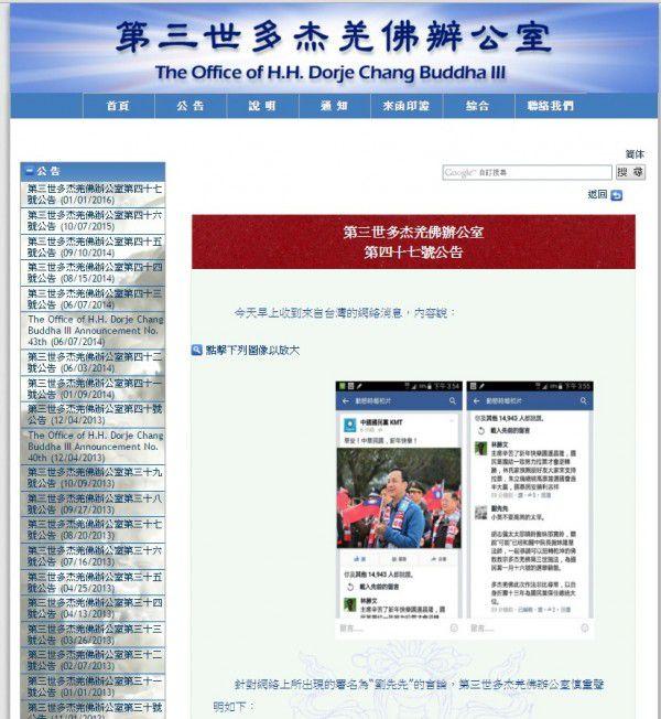 網傳作法讓選舉翻盤 第三世多杰羌佛辦公室斥造謠