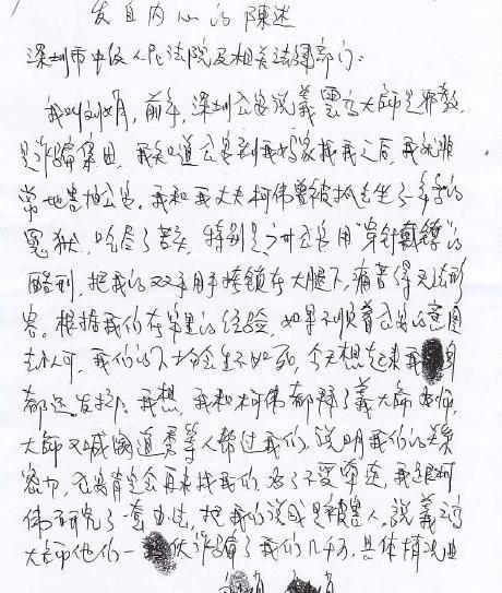 義雲高大師(第三世多杰羌佛)受陷害真相