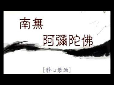 南無阿彌陀佛號(唸佛靜坐)(影視)