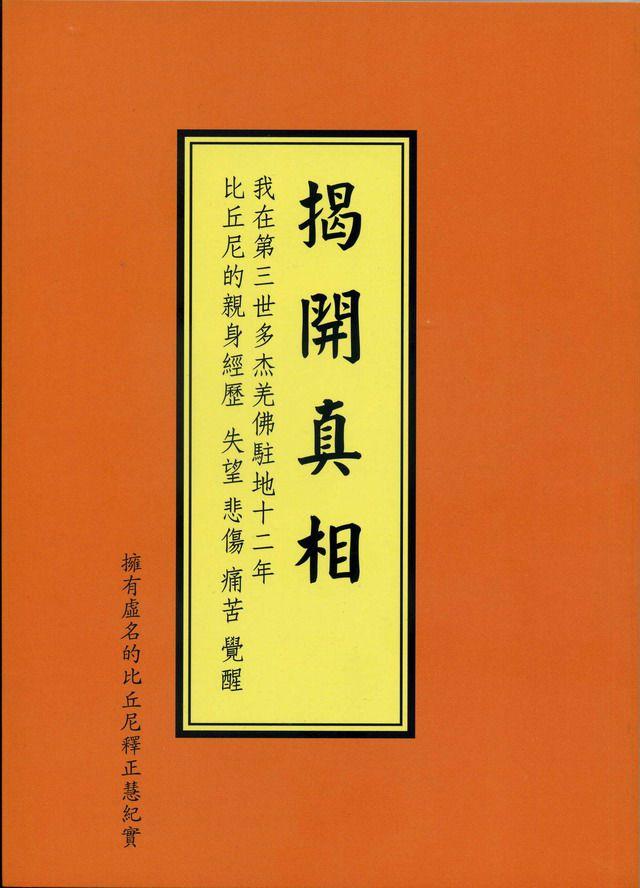 揭開真相-(十九)活佛法師尊者敗陣 年齡最小出顯真聖