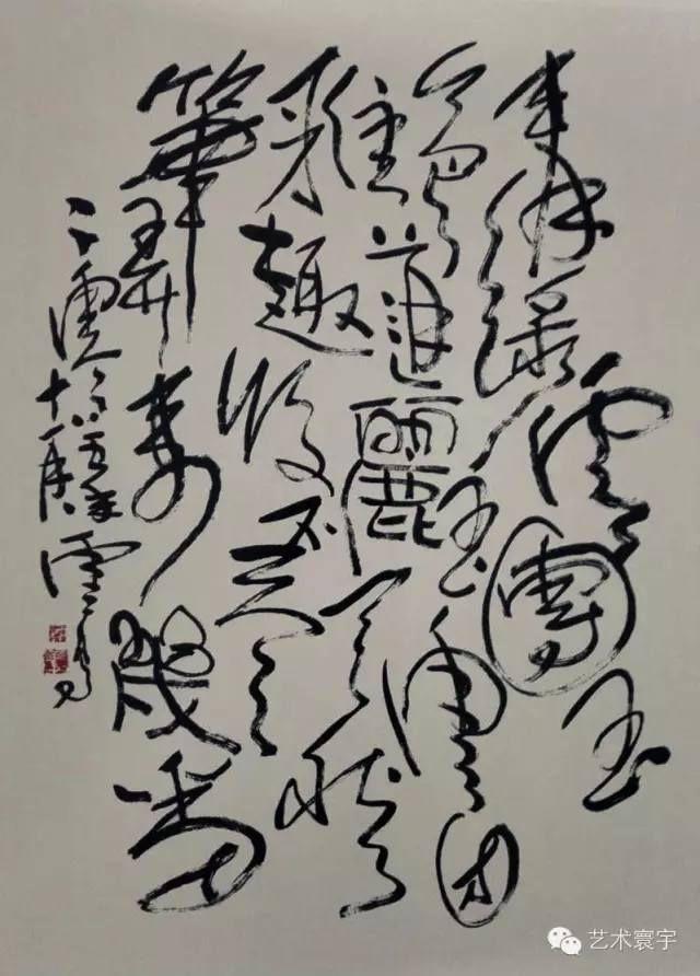 H.H.第三世多杰羌佛書法作品:雲團玉