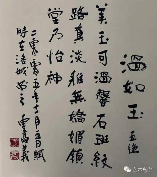 H.H.第三世多杰羌佛書法作品:溫如玉