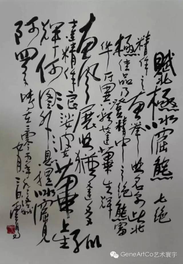 H.H.第三世多杰羌佛書法作品:北極冰窟熊