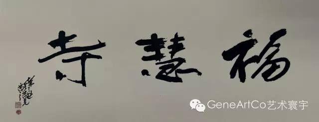 H.H.第三世多杰羌佛書法作品:福慧寺