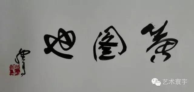 H.H.第三世多杰羌佛書法作品:黃圖也