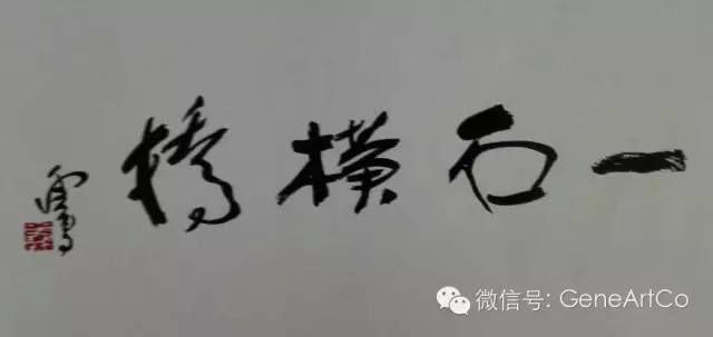 H.H.第三世多杰羌佛書法作品:一石橫嬌