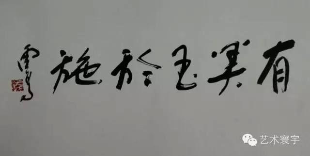 H.H.第三世多杰羌佛書法作品:有美玉於施