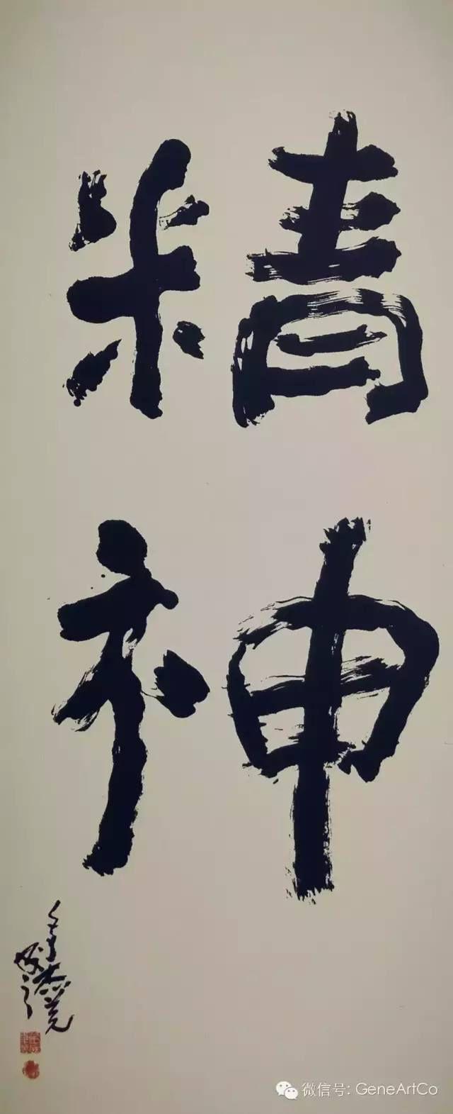 H.H.第三世多杰羌佛書法作品:精神