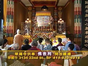 舊金山華藏寺供奉佛舍利 開放瞻禮