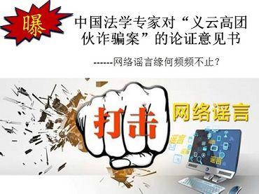 中國法學專家為第三世多杰羌佛平反