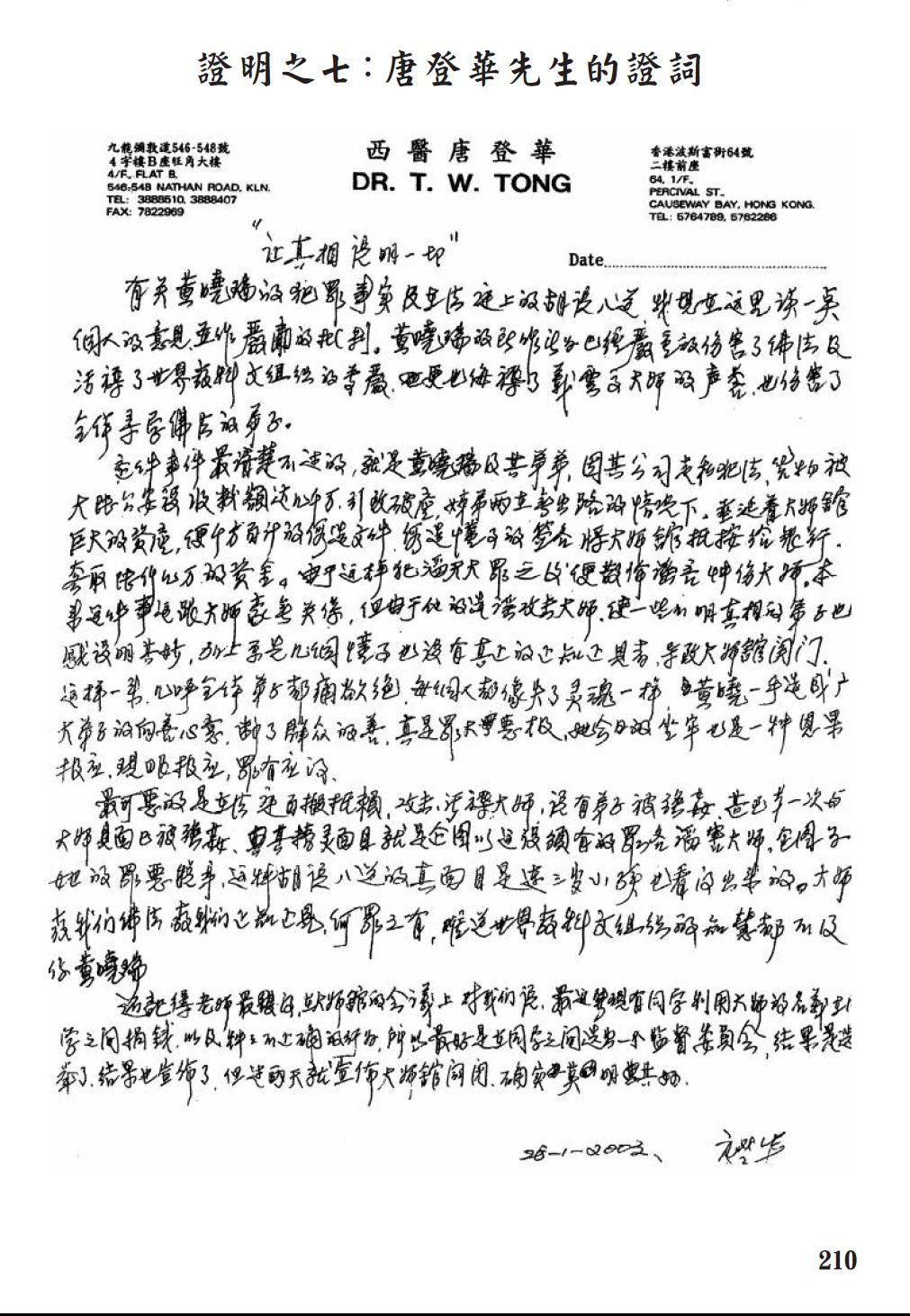 當時在香港義雲高大師館現場的人士證明黃曉穗詐騙