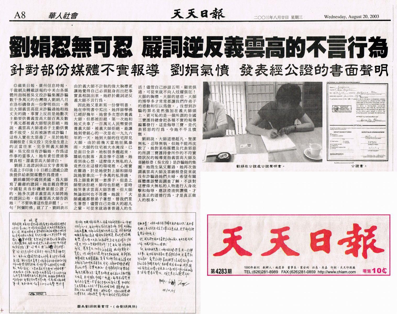 公安對第三世多杰羌佛的迫害- 劉娟女士在2003、2016年出具經中領館公證的材料,證明第三世多杰羌佛從來沒有騙過她