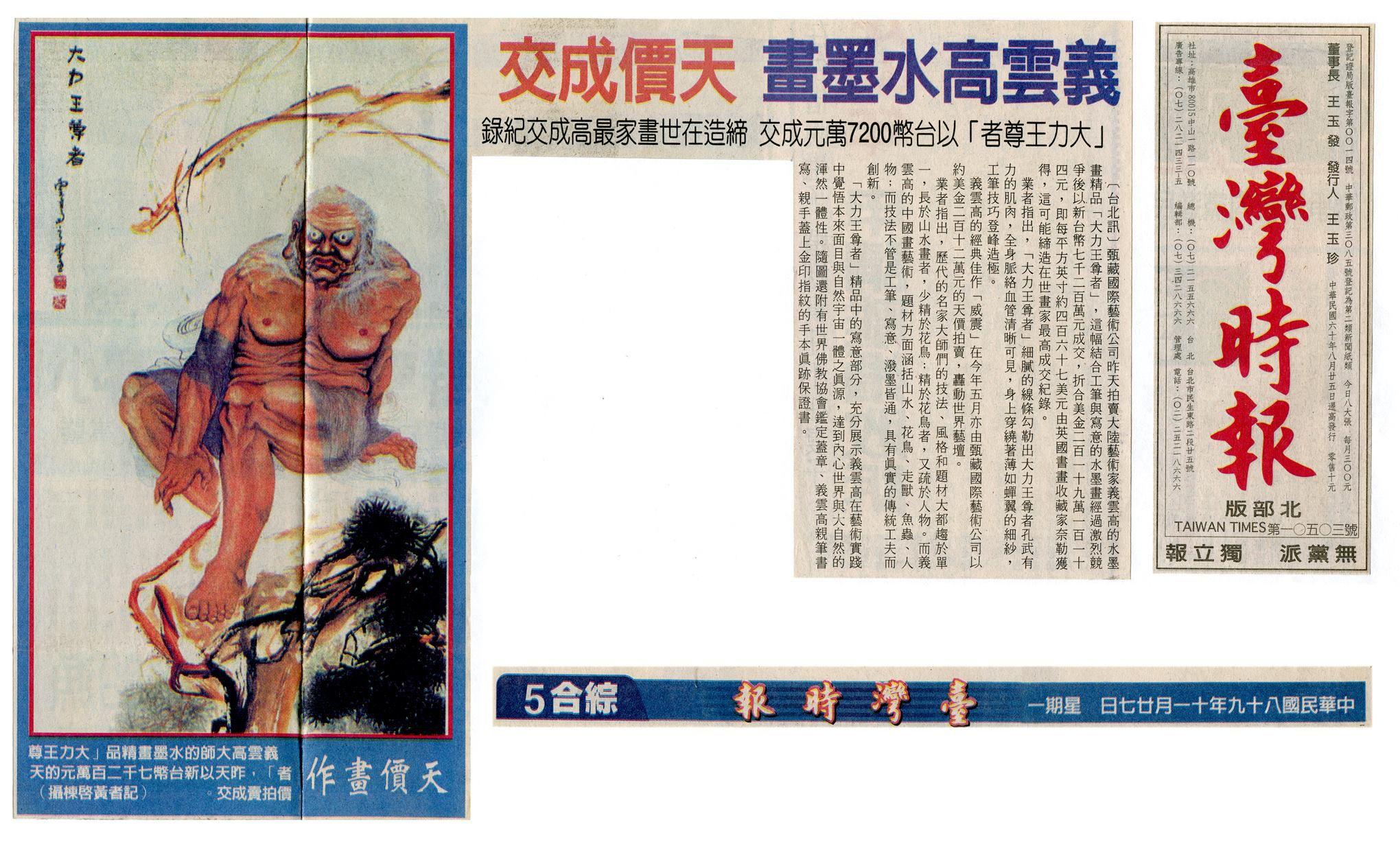 義雲高(第三世多杰羌佛)水墨畫天價成交 「大力王尊者」以台幣7200萬元成交 締造在世畫家最高成交紀錄(相關新聞彙整)